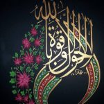 Calligraphy is the primary method used to depict Muhammad within Islam.